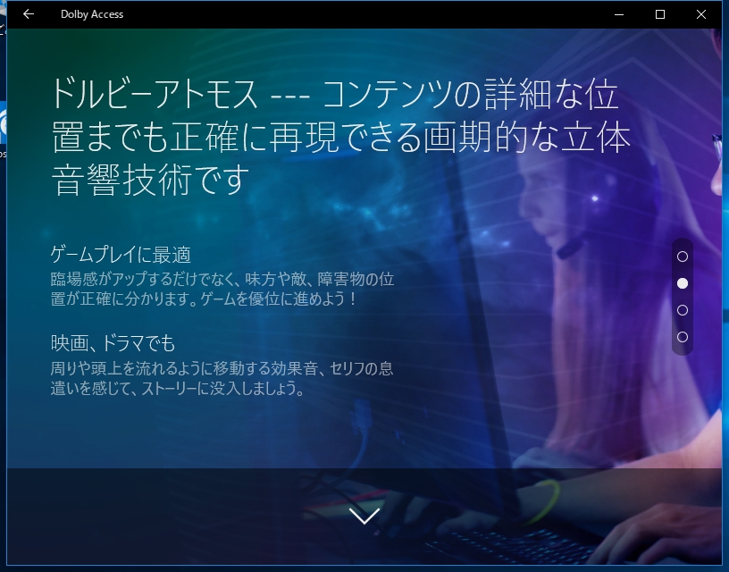 Windows10Pro(1803)初期アプリ Dolby Access